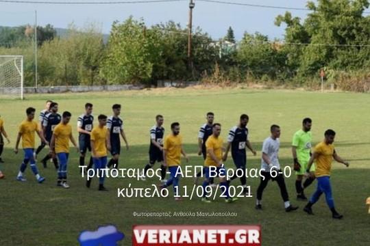 Τριπόταμος - ΑΕΠ Βέροιας 6-0 κύπελο 11/09/2021 - MyAlbum