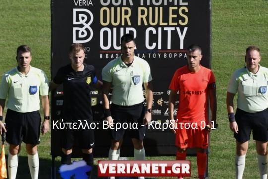 Κύπελλο: Βέροια - Καρδίτσα 0-1 - MyAlbum