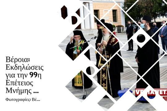 Βέροια: Εκδηλώσεις για την 99η Επέτειος Μνήμης της Γενοκτονίας των Μικρασιατών από τους Τούρκους - MyAlbum